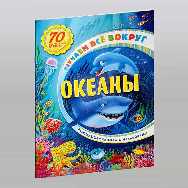 Океаны книжка с наклейками