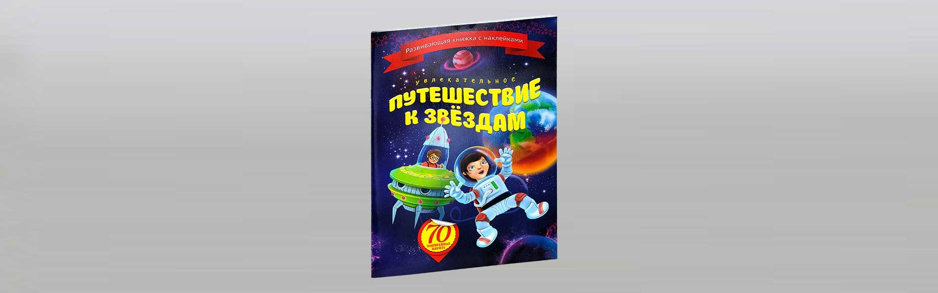 Путешествие к звездам книжка с наклейками