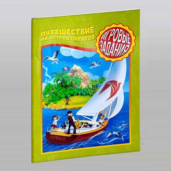 Путешествие на остров пиратов игровые задания