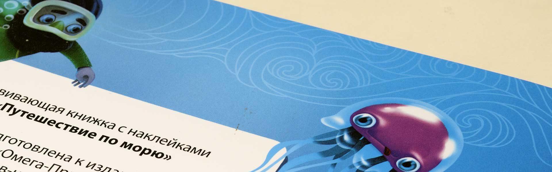 Путешествие по морю книжка с наклейками